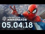 [Игровые новости] Ещё Больше Минералов 5.04.2018