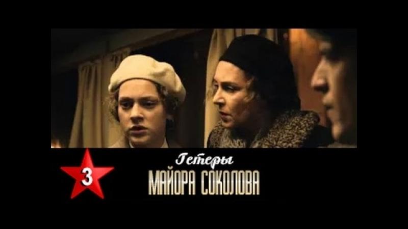 3.Гетеры майора Соколова (2014)