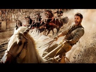 Бен-Гур (Ben-Hur, 2016) HD