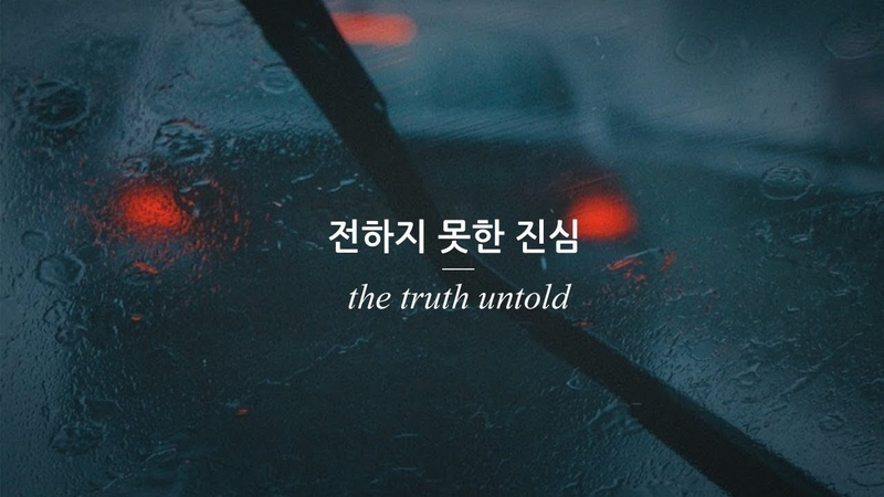 BTS - The Truth Untold but you're in a car and it's raining
