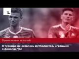 ТОП-5 событий 1_8 финала на ЧМ-2018