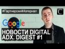 ADX. DIGEST 1 Новости Digital