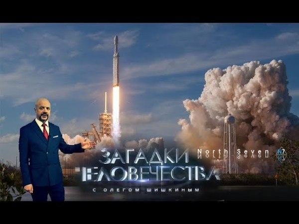 Загадки человечества с Олегом Шишкиным. Выпуск 133. (2018.03.29)
