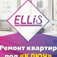 ellis_remont_nk