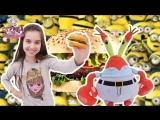 Страна девчонок • Лера и мистер Крабс помогают Миньонам делать бургеры!