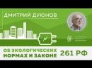 Дмитрий Дуюнов об экологических нормах и законе 261 РФ