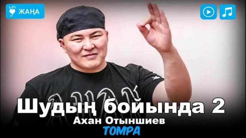 АХАН ОТЫНШИЕВ-ШУДЫҢ БОЙЫНДА 2.mp4