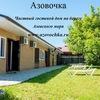 Гостевой дом Азовочка - Отдых в Кучугурах