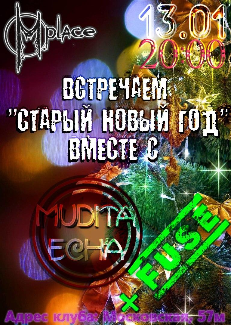 Афиша Саратов Старый Новый Год в M.Place