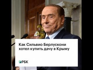 Как Сильвио Берлускони хотел купить дачу в Крыму