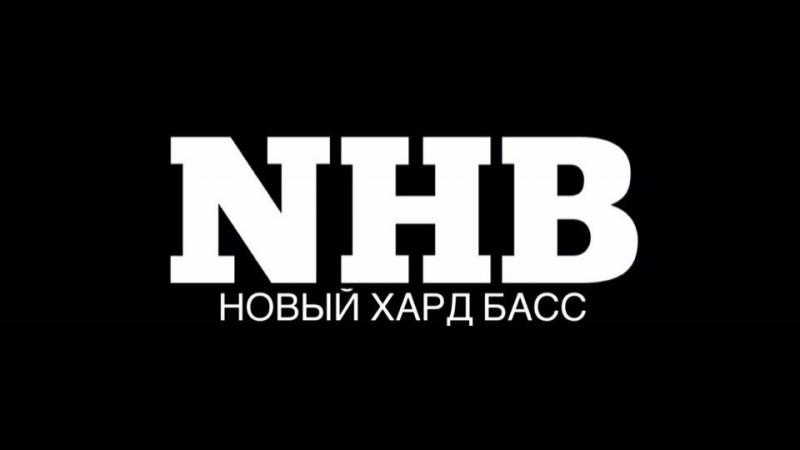 NHB / НОВЫЙ ХАРД БАСС — Live