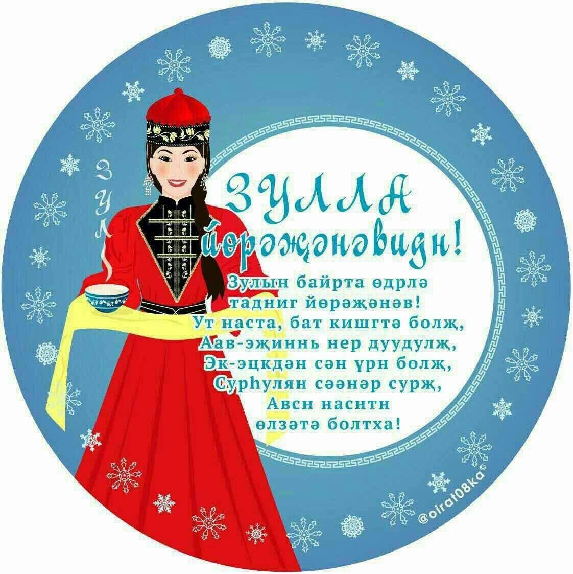 Поздравление с калмыцким праздником зул 987