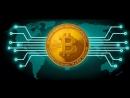 Биткоин валюта будущего
