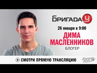 Дима Масленников в Бригаде У!