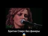 Бритни Спирс  Студийная запись-живой звук.