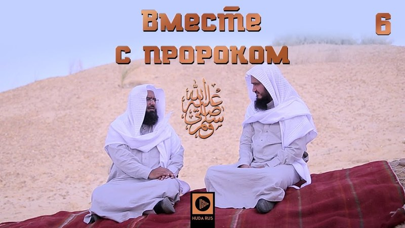 Вместе с Пророком ﷺ Шейх Али Бакис и Абдуллатиф аль Гамиди №6