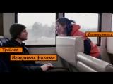 (RUS) Трейлер фильма Вечное сияние чистого разума.