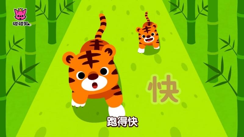 兩隻老虎 ¦ 經典兒歌舞蹈 ¦ 碰碰狐!兒童兒歌