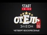 Отель Элеон - 3 сезон. (Анонс 10-13 серии на START.RU).