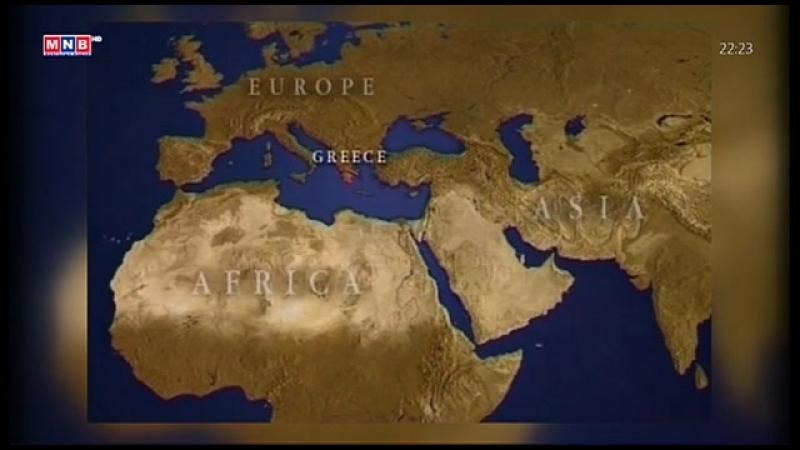 Эртний Грек - Баримтат кино 1-р анги