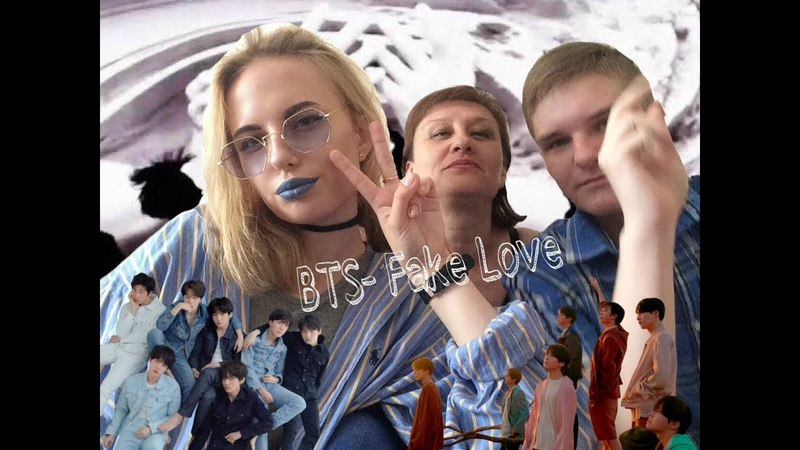 BTS 'FAKE LOVE' MV REACTION [THEY WANT TO KILL THE WORLD]РЕАКЦИЯ ТЕТИ И БРАТА НА КПОП