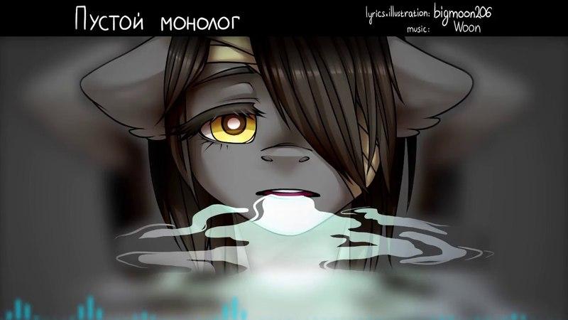 Пустой монолог || Бигмун Woon (читай описание)