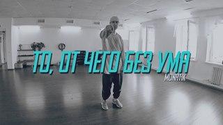 Alexey Volzhenkov choreography | «То, от чего без ума» by MONATIK