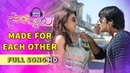 Made For Each Other Video Song Sarocharu Songs Ravi Teja Kajal Agarwal Richa Gangopadhya