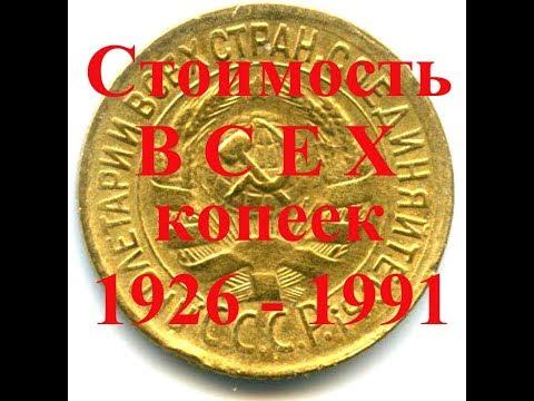 Стоимость всех монет 1 копейка с 1926 по 1991 год