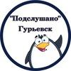 Подслушано Гурьевск (Калининградская область)