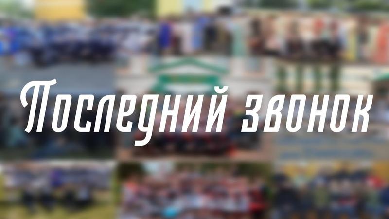Последний звонок | МБОУ СОШ №3 им. Ю.А.Гагарина | г.Бавлы 2018 год | КакГагаринИТитов
