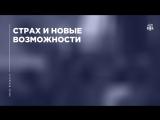 Возможности и страхи. Веселая история из жизни Михаила Дашкиева.