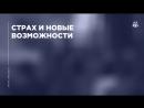 Возможности и страхи Веселая история из жизни Михаила Дашкиева