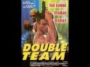 Колония Double Team 1997 перевод Гаврилова
