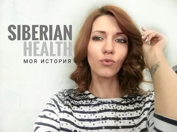 Моя история в Siberian Health Сибирское Здоровье