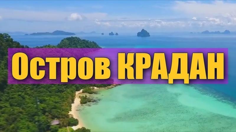 Остров Крадан в Таиланде, провинция Транг.. Райское место. Koh Kradan island - Trang Thailand