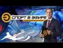 Cпорт в ЭФИРЕ