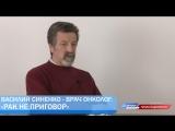 Василий Синенко - врач онколог: «рак не приговор»