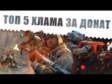 [RazorTV] Warface top 5 оружия, которое скоро улучшат в обновлении!!!Топ 5 худшего доната в Варфейс!!!