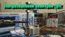 Ультразвуковой левитрон своими руками DIY Акустическая левитация