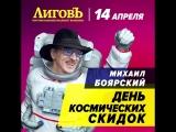 14 апреля Боярский