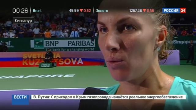 Новости на Россия 24 • Светлана Кузнецова по ходу матча пришлось немного подстричься