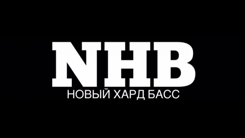 NHB / НОВЫЙ ХАРД БАСС - Live