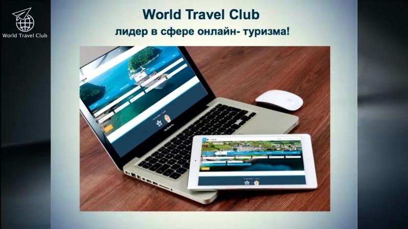 World Travel Club - Сообщество самостоятельных путешественников