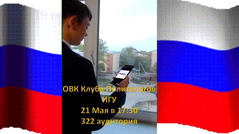 Юрьев Константин. Выборы Председателя КП ИГУ.