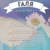 Пугонен Галя (Дорофеева)