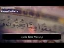 Поучительная история Шейх Захир Махмуд Умар ибн аль-Хаттаб AhmadMediaru.mp4