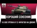 EviL GrannY World of Tanks НОРМАЛЬНЫЙ СОЮЗНИК РЕДКОСТЬ В РАНДОМЕ