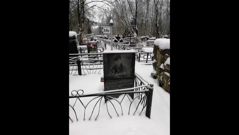 у Юры на могиле.