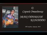 Сергей Отводенко. Эвакуировали колонию. НН-студия, Харьков, 2018 г.